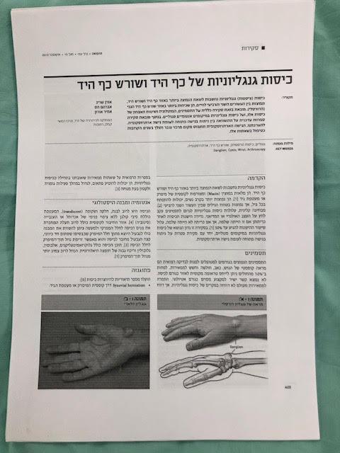 גנגליון של כף היד ושורש כף היד - מאמר אורן שריג אברהם הס אמיר אורון